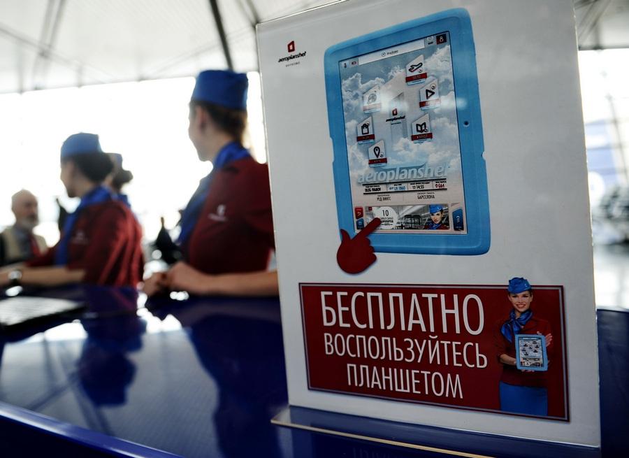 Презентация планшетного компьютера Aeroplanshet в аэропорту «Внуково» (10 фото)