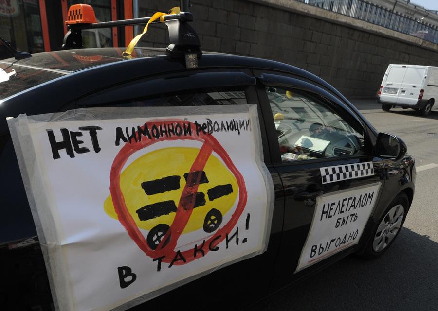 Акция протеста таксистов прошла Москве