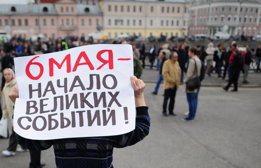 «Марш Оппозиции» на Болотной площади в Москве (28 фото)