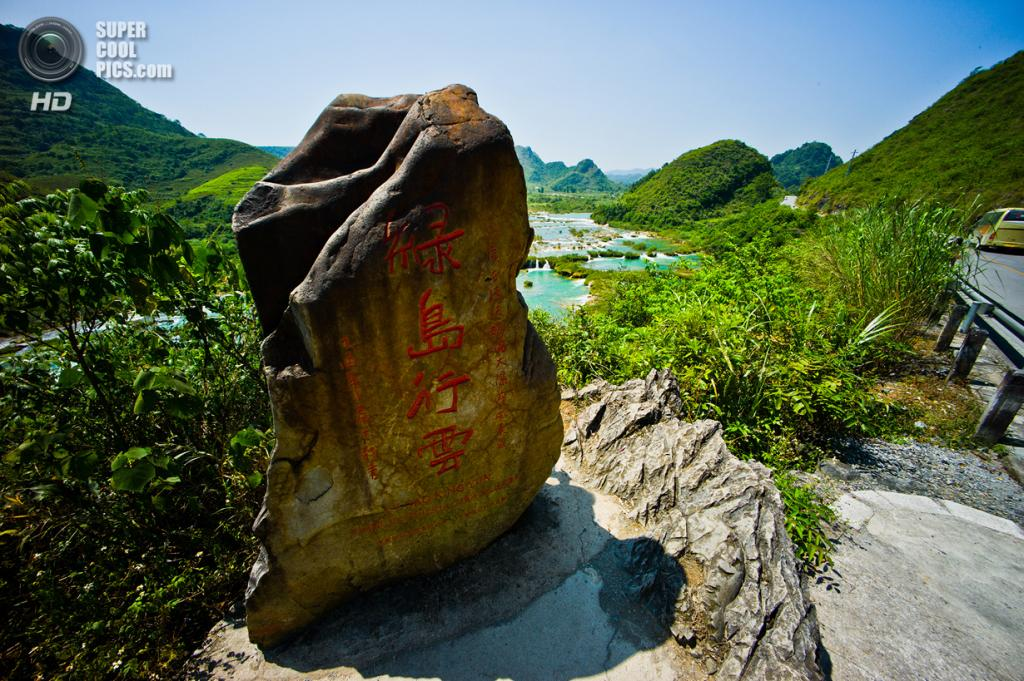 Китайско-вьетнамская граница. Водопад Дэтянь. (Wilson Chong)