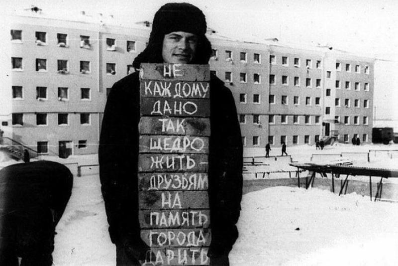 Комсомольская стройка. Надым, 1971 год.