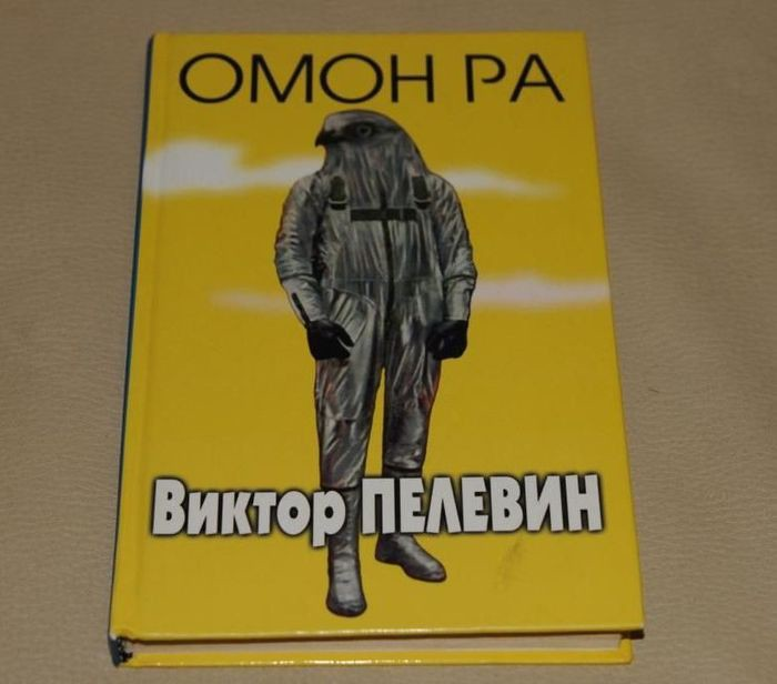 «Омон Ра» — это жуткая история о том, как кровавый советский режим запускал в космос корабли на человеческой тяге, а происходило это в действительности или… По мнению одного из собратьев по перу, Пелевина можно читать с начала, с середины, с конца — как священное писание. Очень точно подмечено. И этот небольшой роман точно не оставит вас равнодушным, мы обещаем.