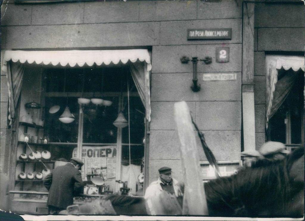 На площади Розы Люксембург в Харькове. 1930-е