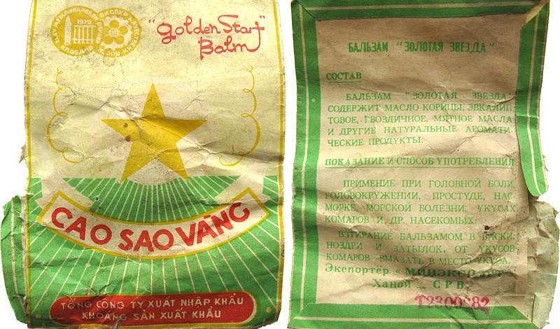 """В оригинале мазь называлась «Вьетнамская звезда», и производилась она, соответственно, на вьетнамских заводах. Конкретным автором оригинального состава были ученые вьетнамской фармакологической компании «Данафа», Danapha Pharmaceutical JSC. Название Cao Sao vàng американские фармацевты перевели как «Бальзам """"Золотая звезда""""», с такой маркировкой появился он и на нашем рынке. Советские люди мазь «распробовали» не сразу: поставлялась она почему-то с инструкцией на родном языке. Еще в первом варианте мазь не содержала целительное эвкалиптовое масло — его добавление превратило препарат в настоящее чудо."""