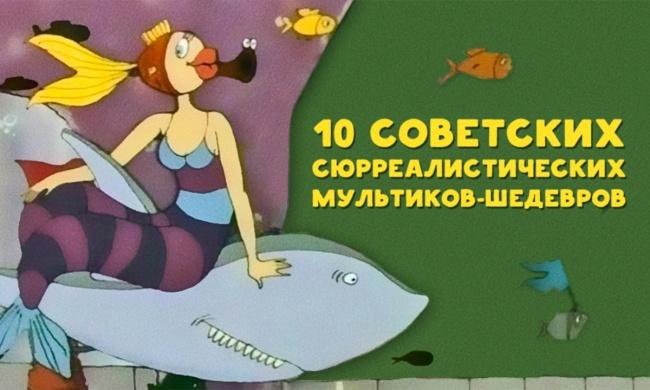 10 советских сюрреалистических мультиков-шедевров