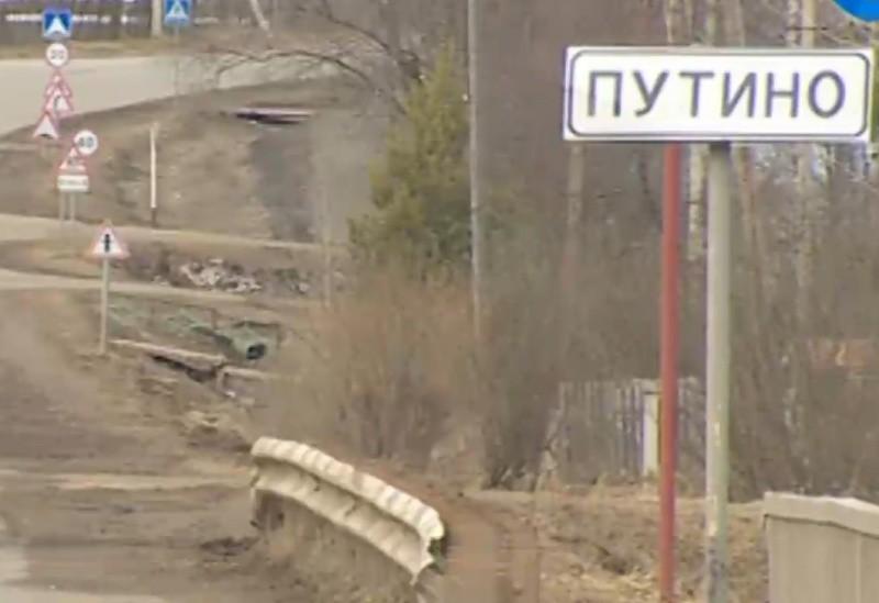 Посёлок Путино в Пермском крае