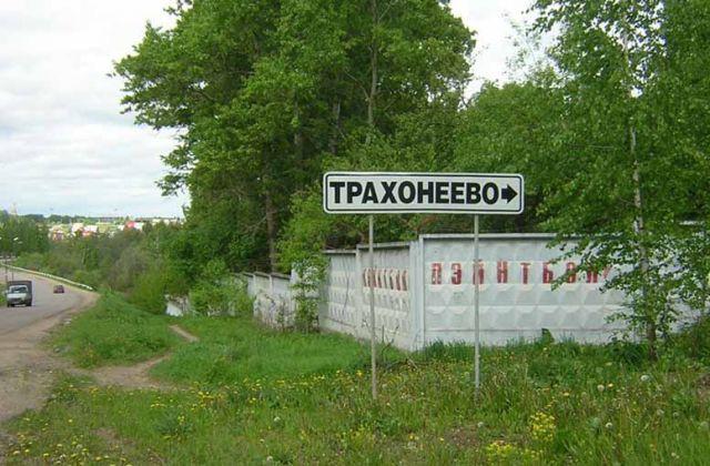 Квартал Трахонеево, Химки