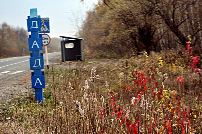 Деревня в Нанайском районе Хабаровского края