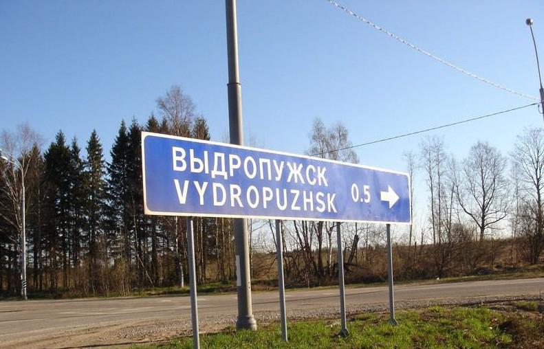 Выдропужск и другие «шедевры» российской топонимики