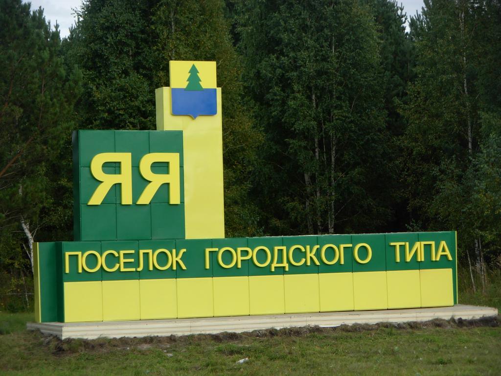 Посёлок городского типа в Кемеровской области