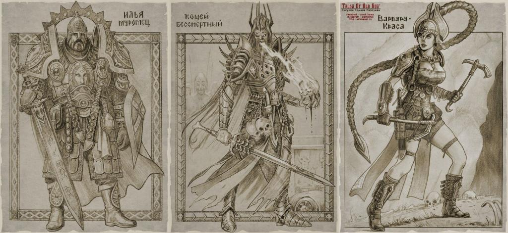Русские былины в стиле фэнтэзи