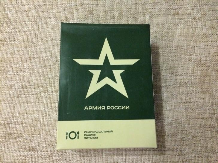 Сухой паек Российской армии