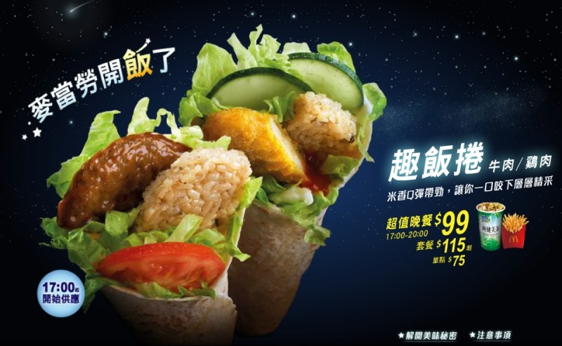 McDonalds18