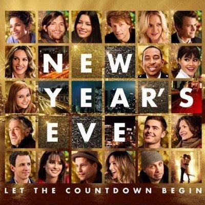 «Старый Новый год» (New Year's Eve). 2011 год
