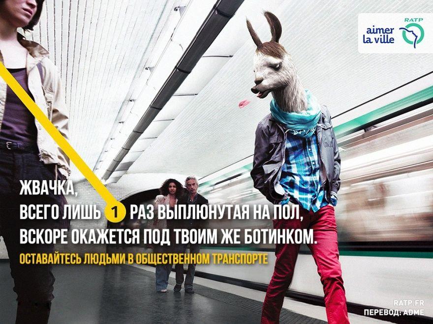 Французская компания RATP, которая заправляет парижским общественным транспортом, выпустила социальную рекламу, призывающую людей относиться с уважением к другим пассажирам.