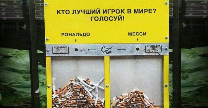 Мимо такой рекламы не пройдешь. Такой оригинальный способ собрать мусор придумала организация Hubbub из Великобритании. Проект призывает курильщиков голосовать на различные темы, помещая окурки в разделенные контейнеры.