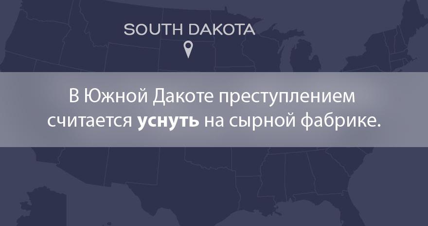 Южная Дакота