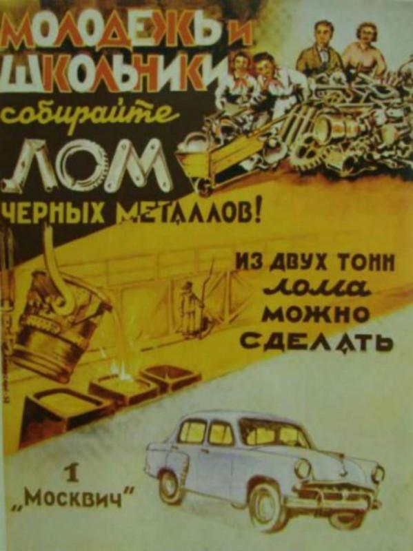 Суровая правда советских плакатов 4