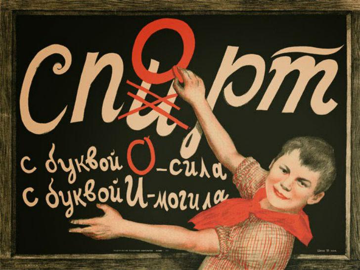 Суровая правда советских плакатов 7