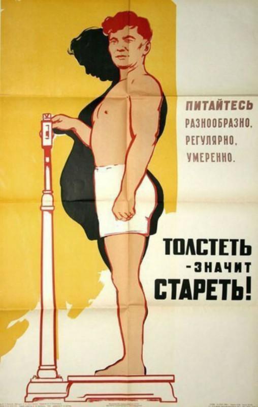 Суровая правда советских плакатов 8