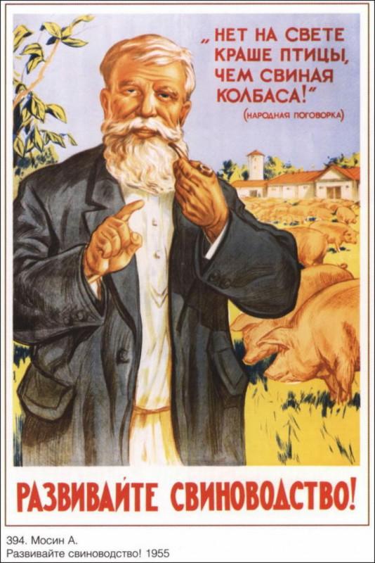 Суровая правда советских плакатов 10