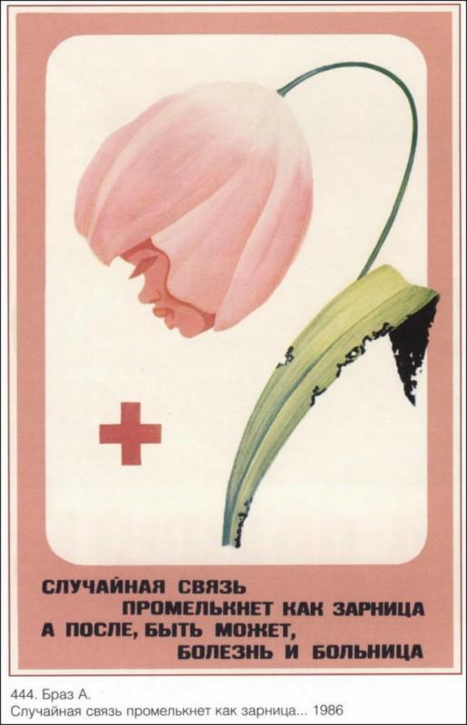 Суровая правда советских плакатов 11