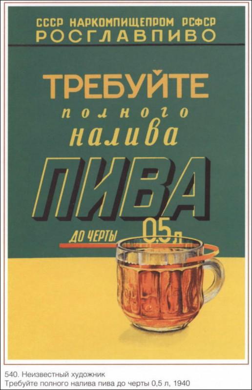 Суровая правда советских плакатов 12