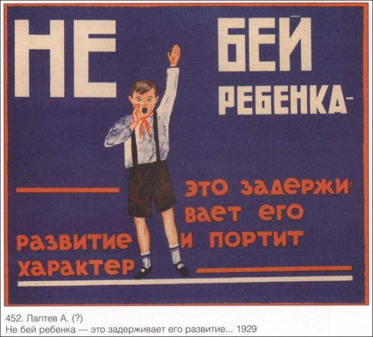 Суровая правда советских плакатов 14