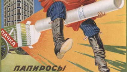 Напористая советская реклама сигарет в 1920-е годы