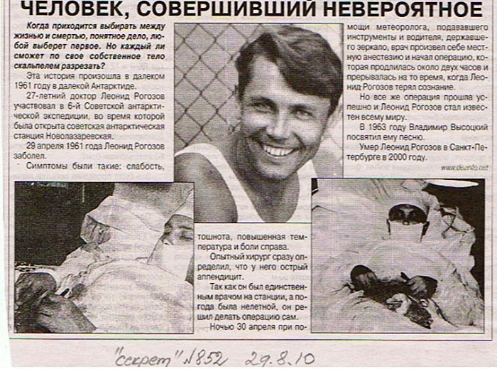 leonid_rogozov-gazeta