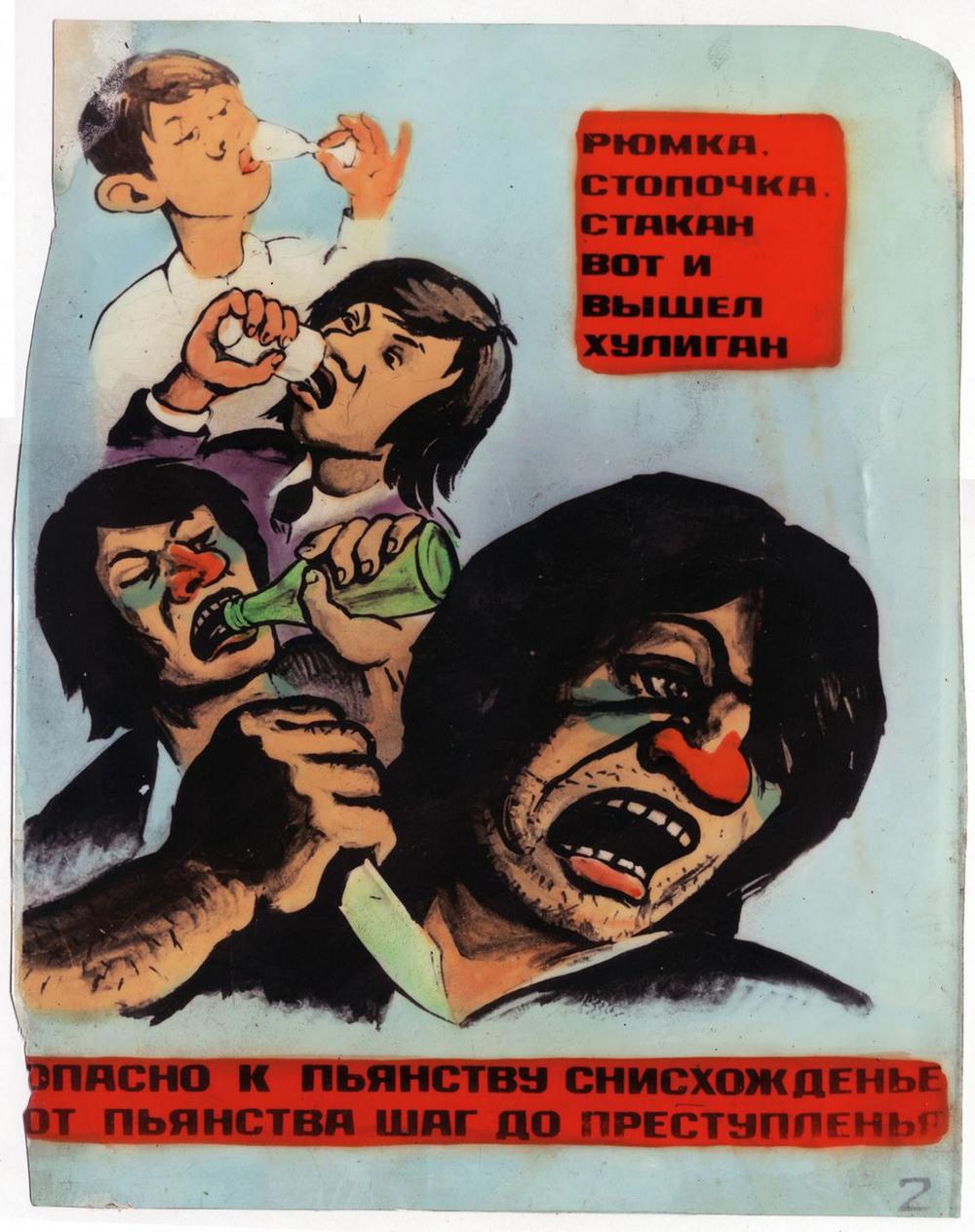 sovetskie-antialkogolnye-plakaty_1