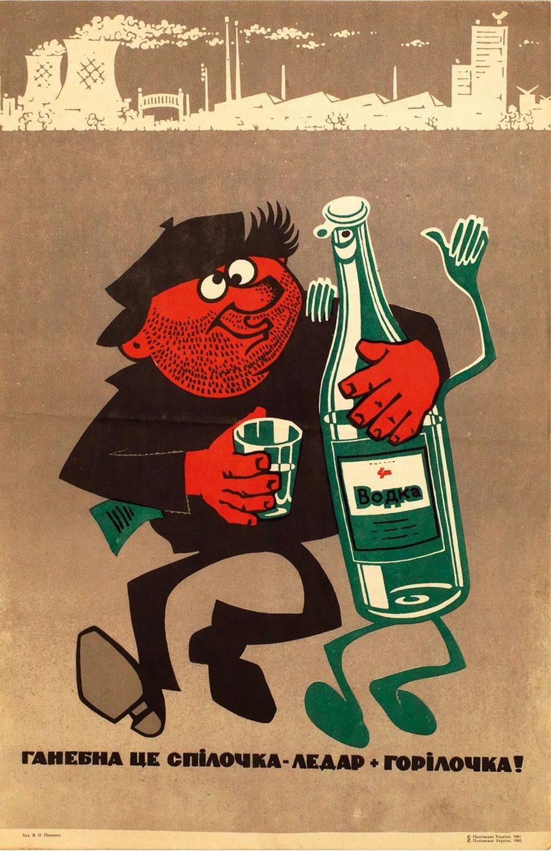 sovetskie-antialkogolnye-plakaty_11