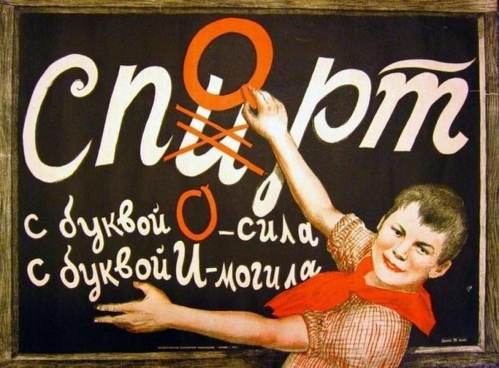 sovetskie-antialkogolnye-plakaty_14