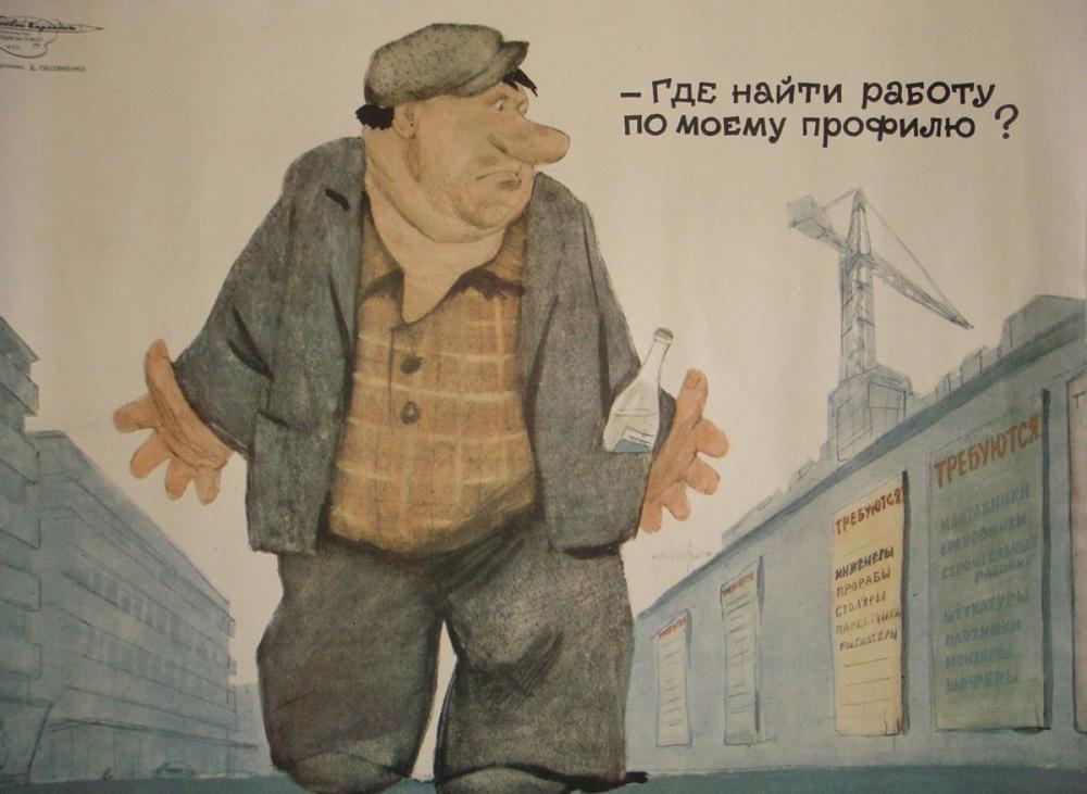 sovetskie-antialkogolnye-plakaty_16