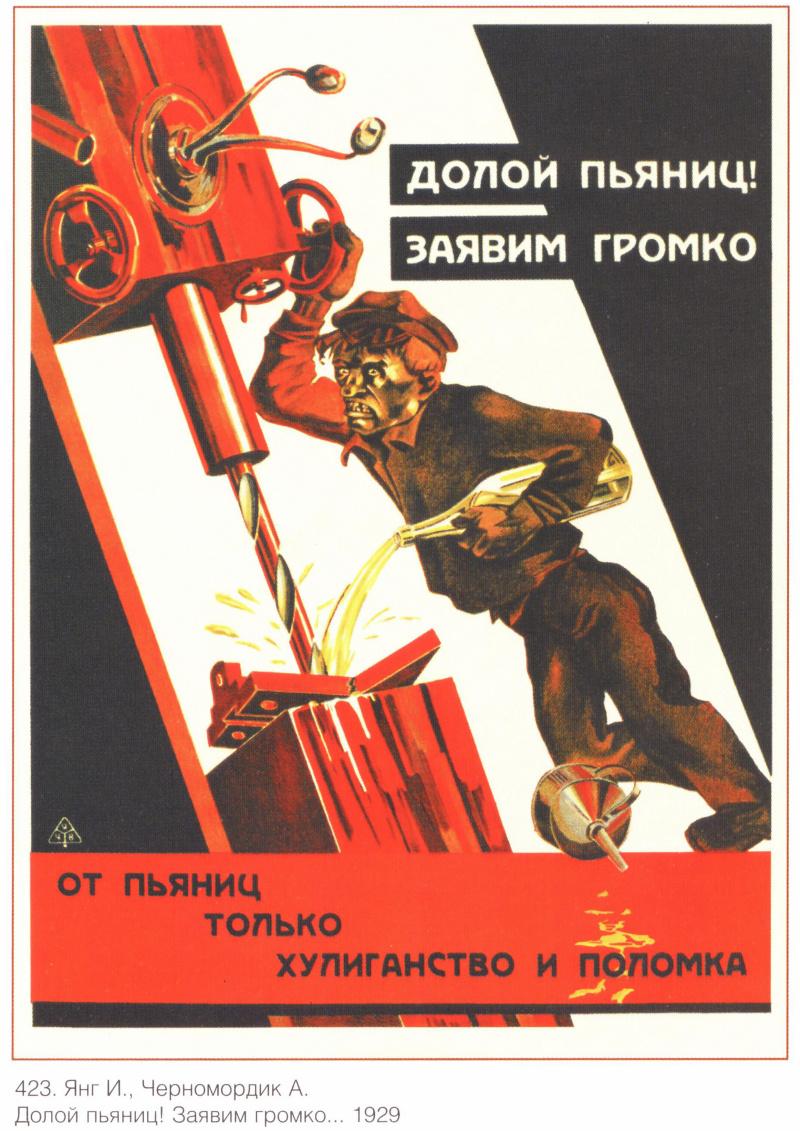 sovetskie-antialkogolnye-plakaty_20