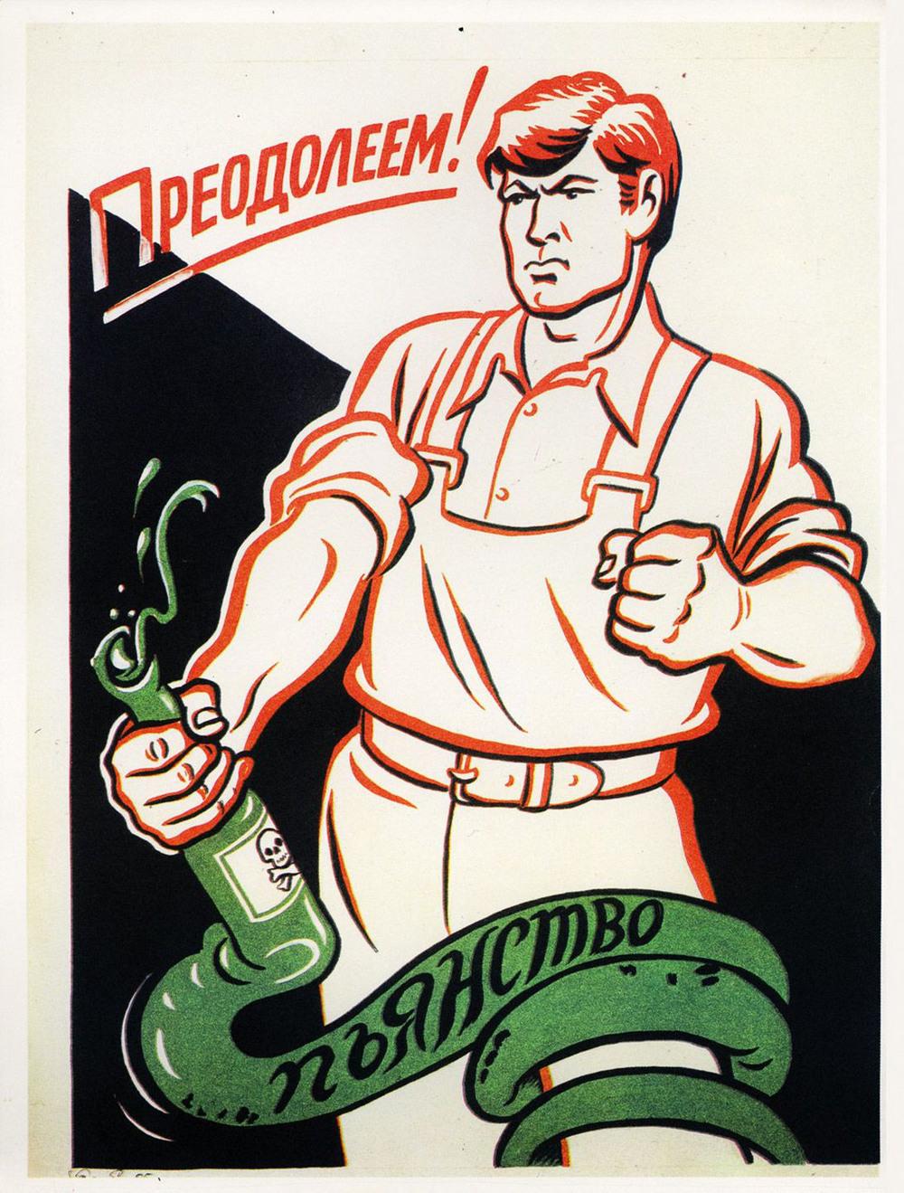 sovetskie-antialkogolnye-plakaty_3