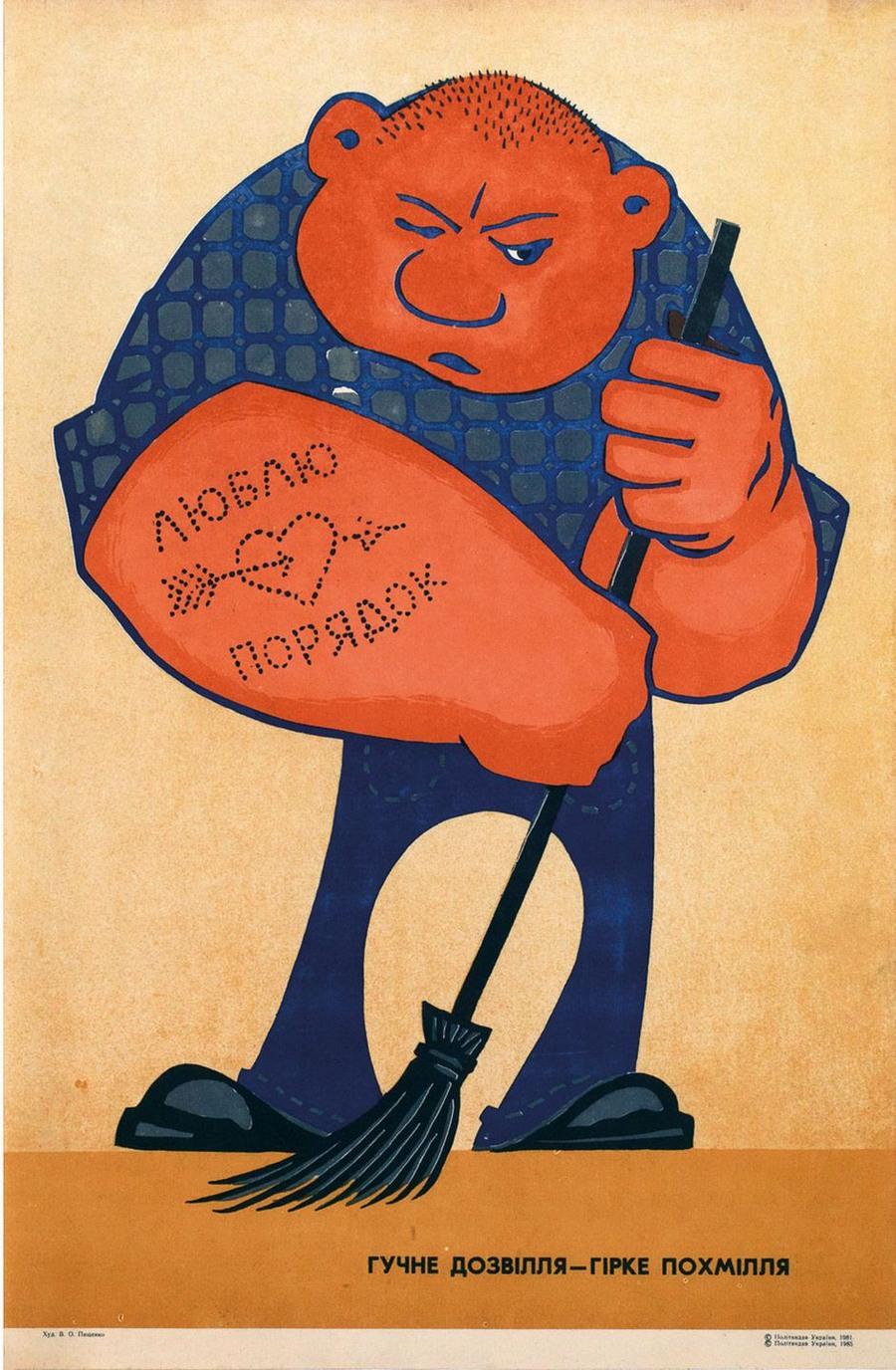 sovetskie-antialkogolnye-plakaty_9