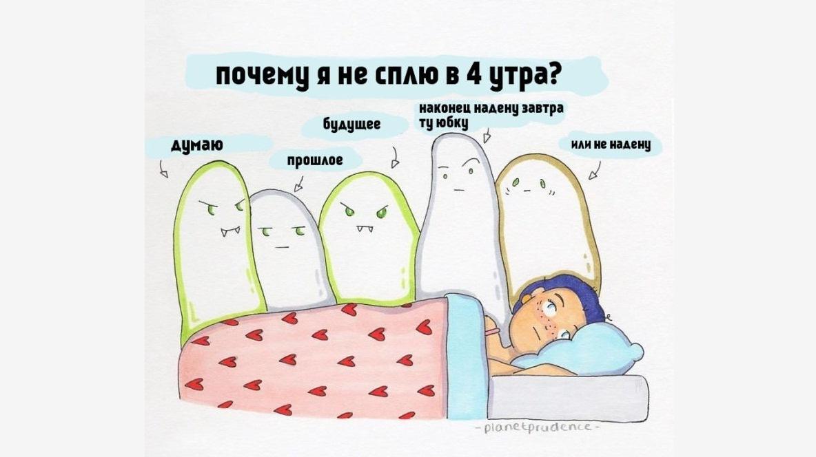 Веселые картинки не спится