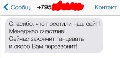 16 СМС с неожиданным поворотом сюжета