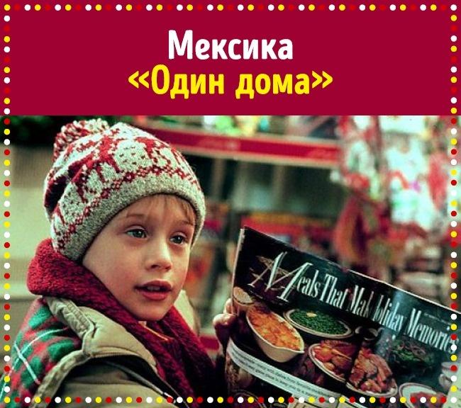 Рассказываем какие фильмы смотрят в разных странах мира на Новый год и Рождество