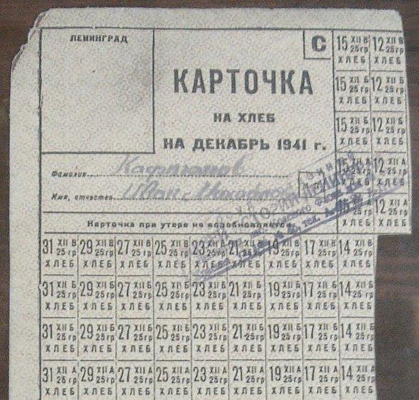 Хлебная карточка блокадника