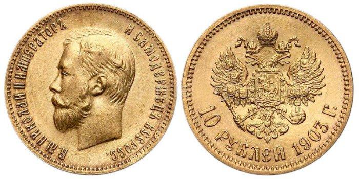 Золотой рубль Николая II.