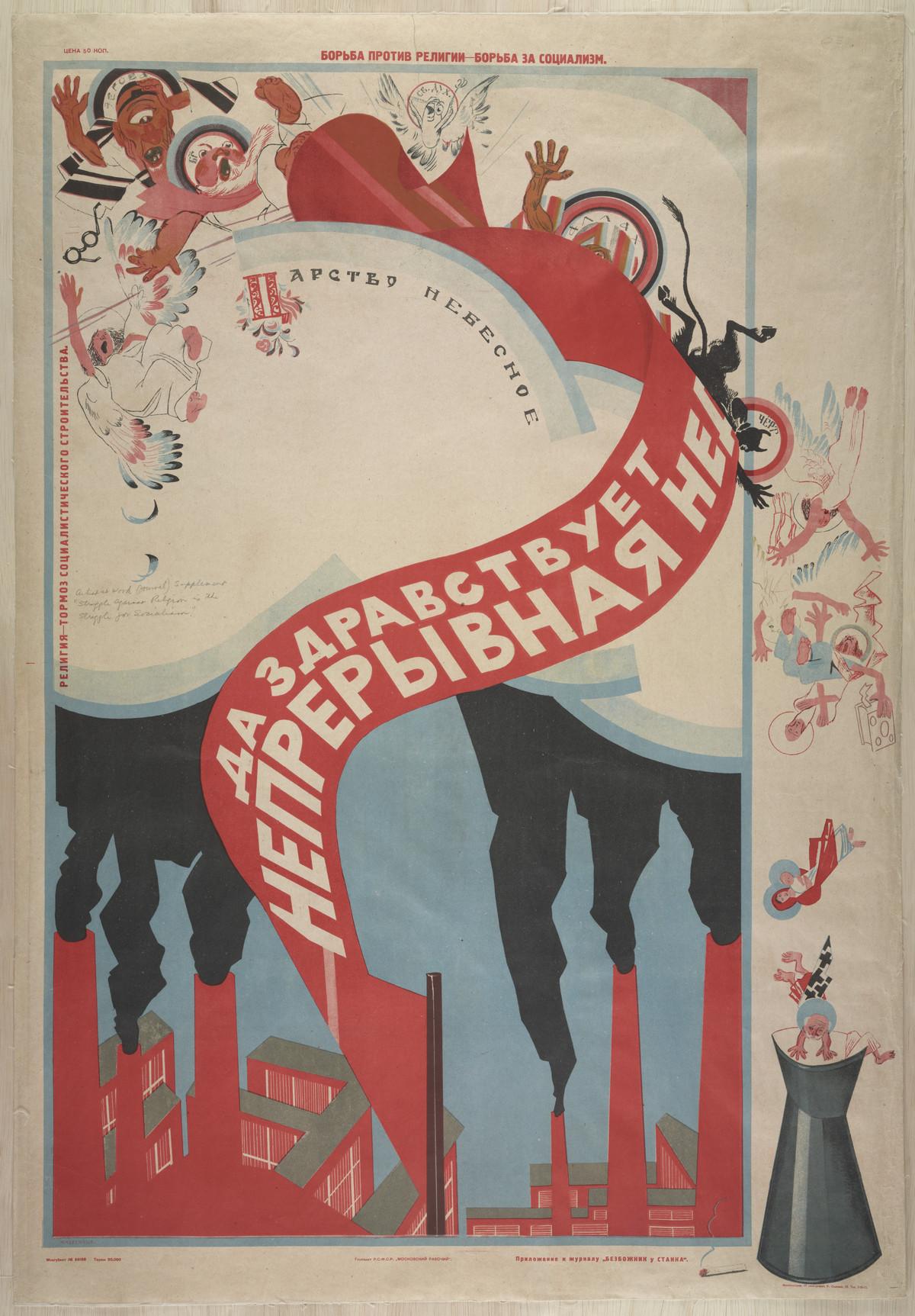 sovetskie-kommunisticheskie-plakaty_12