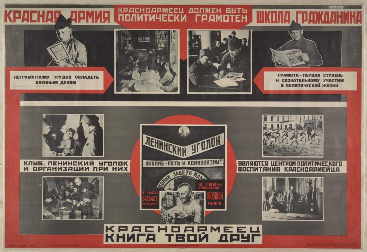 sovetskie-kommunisticheskie-plakaty_14