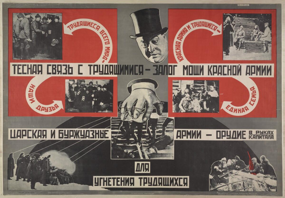 sovetskie-kommunisticheskie-plakaty_15