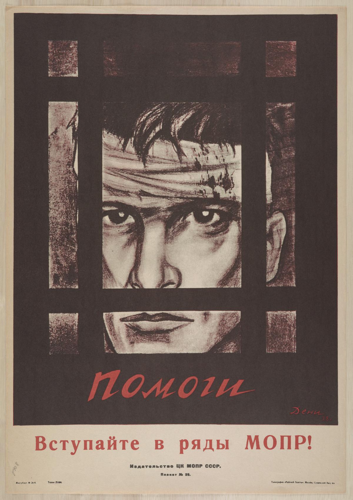 sovetskie-kommunisticheskie-plakaty_16