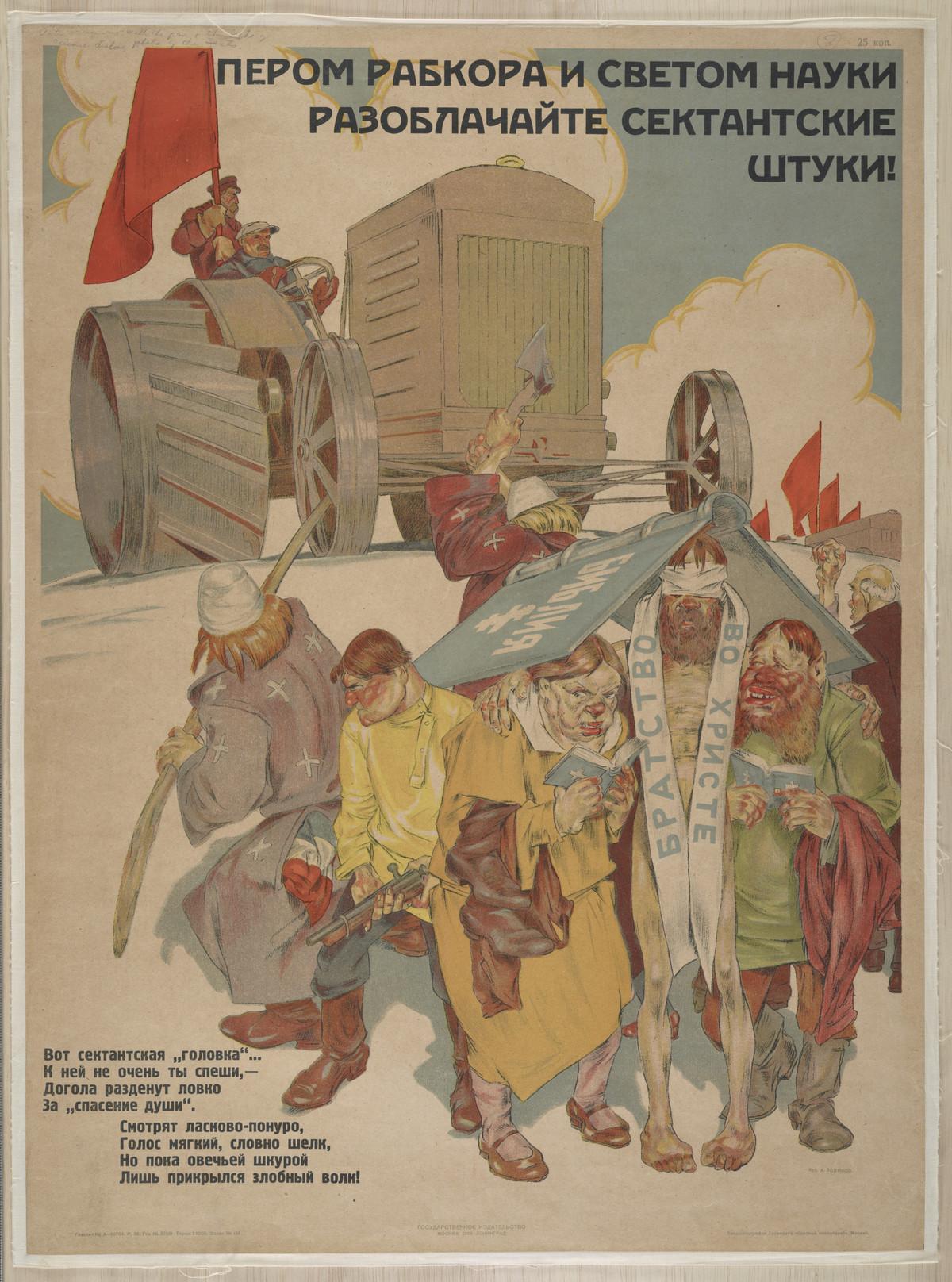 sovetskie-kommunisticheskie-plakaty_20