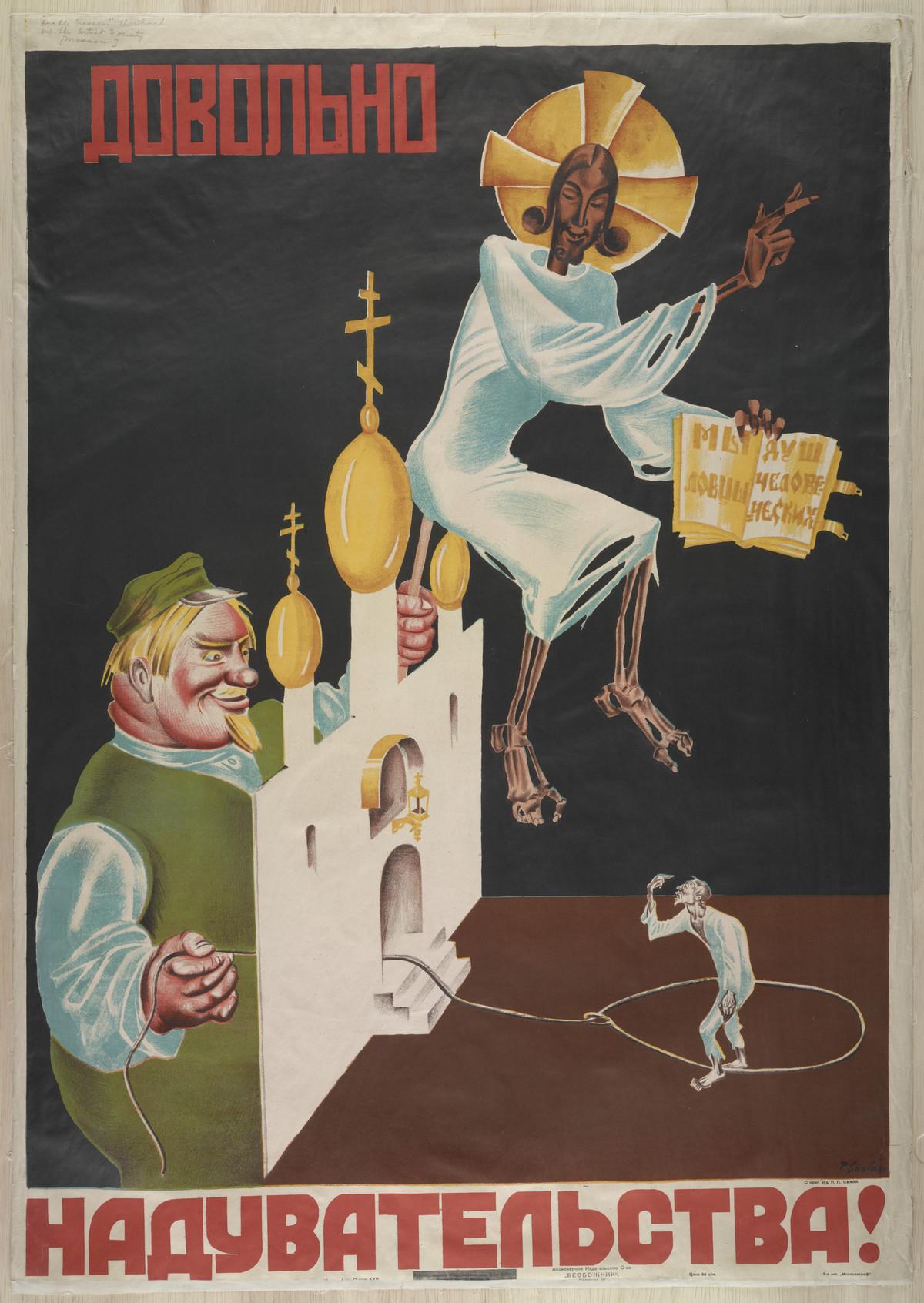 sovetskie-kommunisticheskie-plakaty_23