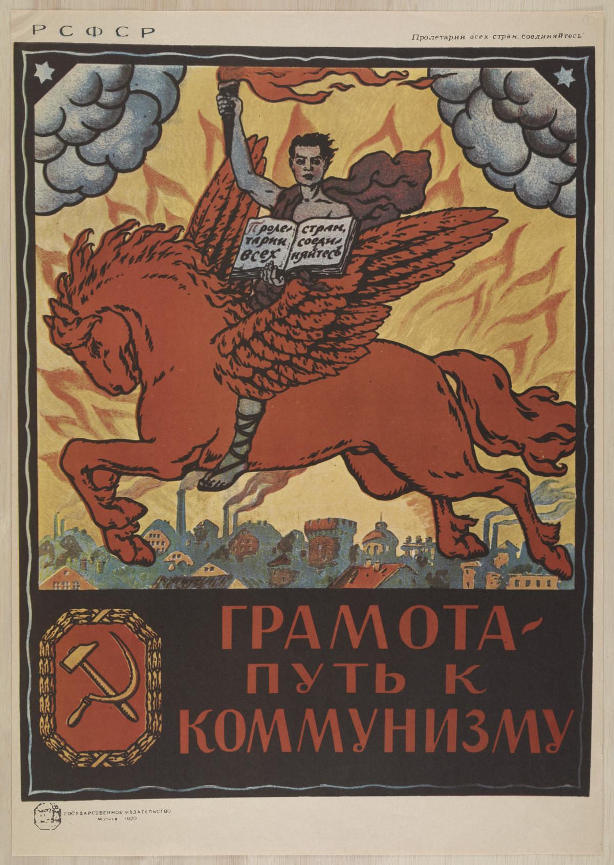 sovetskie-kommunisticheskie-plakaty_4