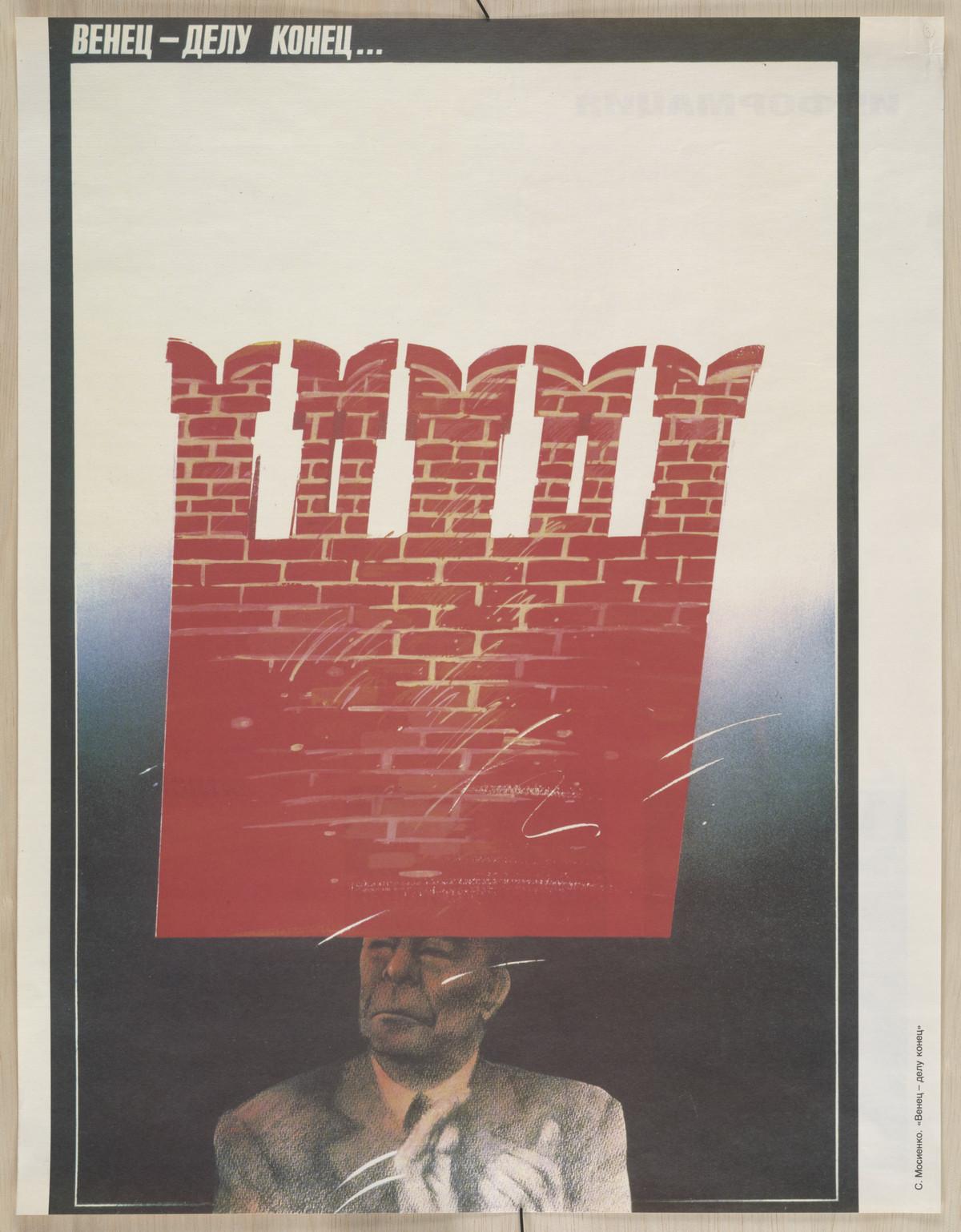 sovetskie-kommunisticheskie-plakaty_46
